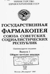 Книга Государственная Фармакопея СССР. 11 издание. Выпуск 1,2
