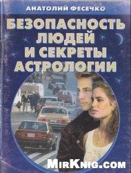 Книга Безопасность людей и секреты астрологии