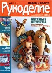Книга Рукоделие: модно и просто № 8 2012