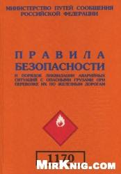 Книга Правила безопасности и порядок ликвидации аварийных ситуаций с опасными грузами при перевозке их по железным дорогам