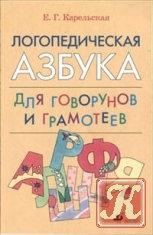 Книга Логопедическая азбука для говорунов и грамотеев