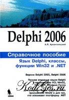 Книга Delphi 2006. Справочное пособие. Язык Delphi, классы, функции Win32 и .NET