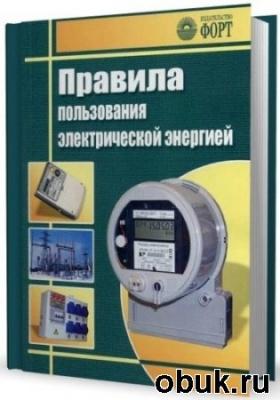 Книга Правила пользования электрической энергией