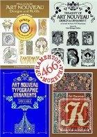 Книга 466 орнаментов модерна