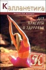 Книга Калланетика для красоты и здоровья