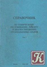 Книга Справочник по техническому обслуживанию, ремонту и диагностированию грузоподъемных кранов. Том 2