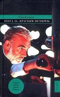 Книга Том Клэнси Охота за Красным Октябрем