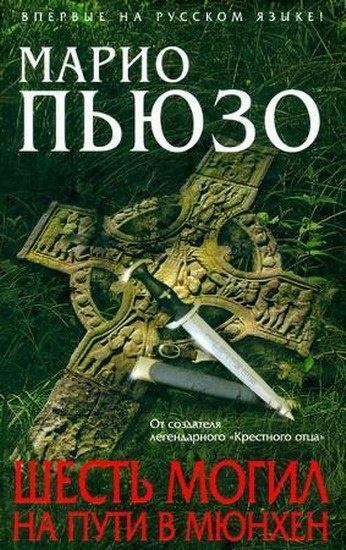 Книга Марио Пьюзо Шесть могил на пути в Мюнхен