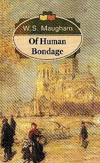 Книга Of Human Bondage