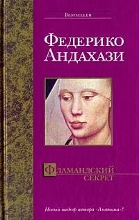 Книга ФЕДЕРИКО АНДАХАЗИ ФЛАМАНДСКИЙ СЕКРЕТ
