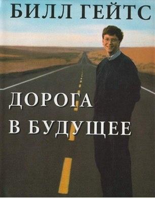 Книга БИЛЛ ГЕЙТС -  ДОРОГА В БУДУЩЕЕ