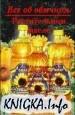 Книга Все об обычном растительном масле