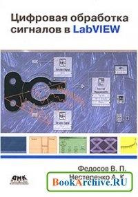 Книга Цифровая обработка сигналов в LabVIEW.