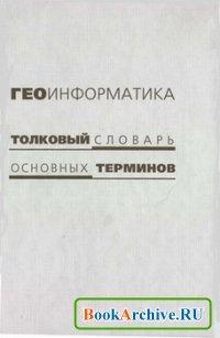 Книга Геоинформатика. Толковый словарь основных терминов.