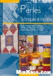 Книга Les perles