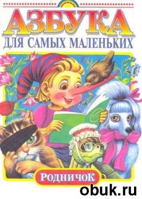Журнал Азбука для самых маленьких - родничок