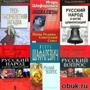 Игорь Шафаревич - Сборник книг