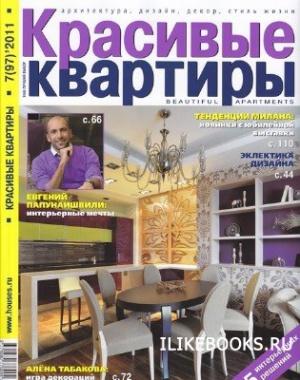 Журнал Красивые квартиры №7 (июль 2011)