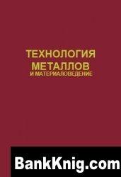 Книга Технология металлов и материаловедение
