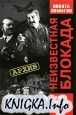 Аудиокнига Неизвестная блокада. В 2-х томах