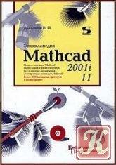 Энциклопедия Mathcad 2001i и Mathcad 11