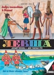 Журнал Левша №1 2008