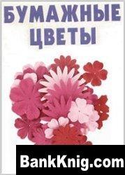 Книга Бумажные цветы