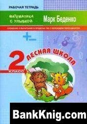 Книга Лесная школа. Сложение и вычитание в пределах 100: 2 класс. Рабочая тетрадь.