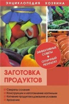 Книга Заготовка продуктов