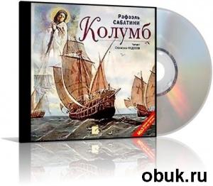 Аудиокнига Колумб (аудиокнига)