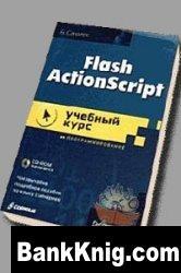 Flash ActionScript. Учебный курс
