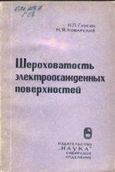 Книга Шероховатость электроосажденных поверхностей