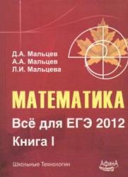 Книга Математика, Всё для ЕГЭ 2012, Книга 1, Мальцев Д.А., Мальцев А.А., Мальцева Л.И., 2011