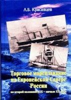 Книга Торговое мореплавание на Европейском Севере России во второй половине XIX – начале XX вв.