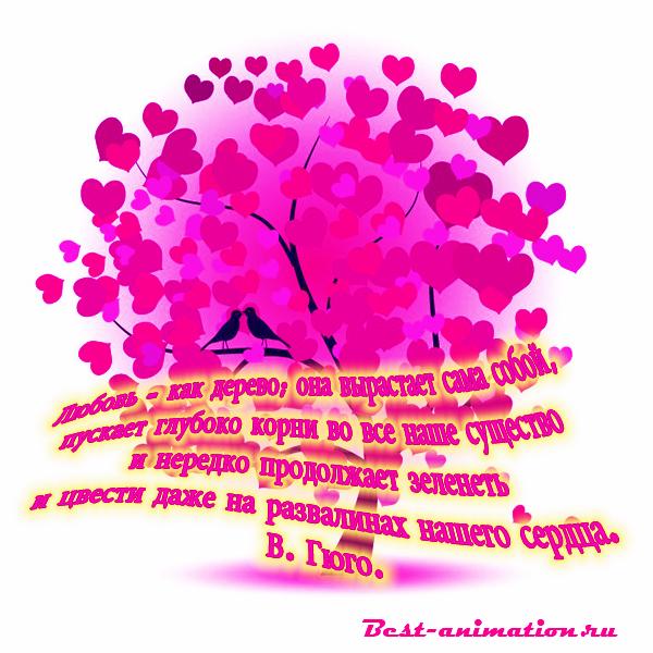 Афоризмы о Любви - Открытка - Любовь - как дерево; она вырастает сама собой...