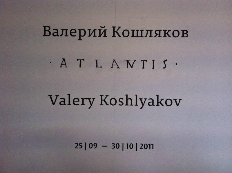 """""""Атлантис"""" Валерия Кошлякова"""