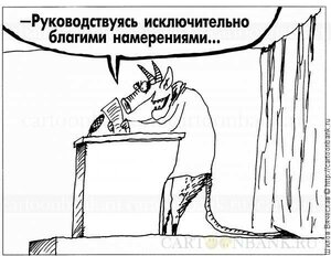 благими_намерениями.jpg