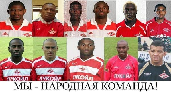 Спартак - народная команда
