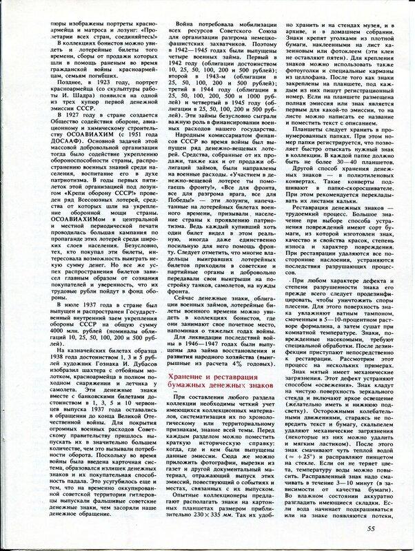 Советский музей 1985 - 2 016.jpg