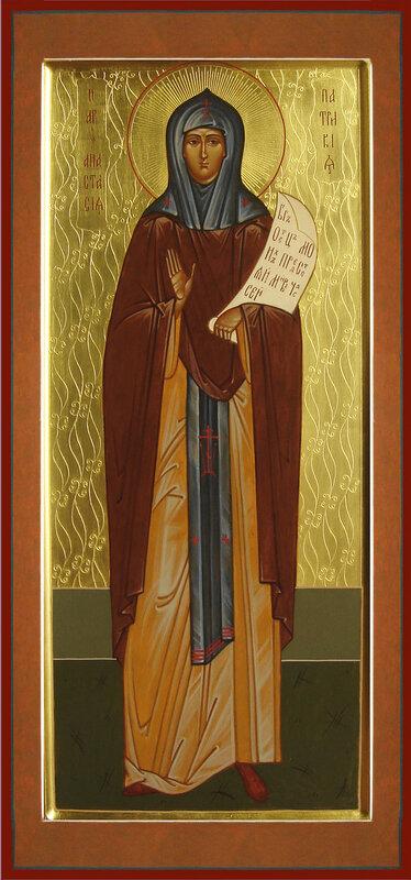 Анастасия патрикия Александрийская
