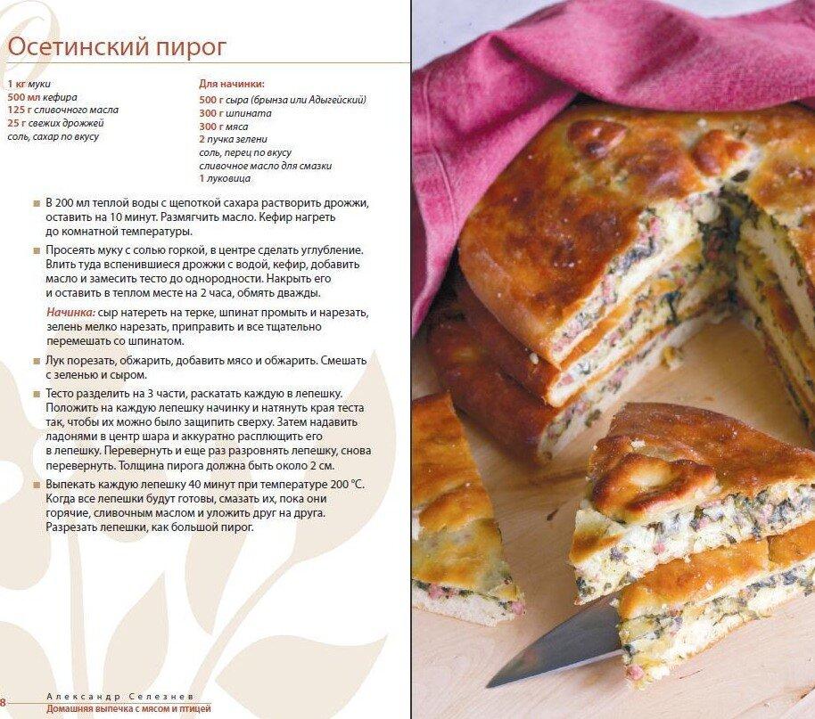 Маленькие пироги рецепт пошагово 5