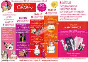 Avon ЛЕГКИЙ СТАРТ КАМПАНИЯ 07 2017