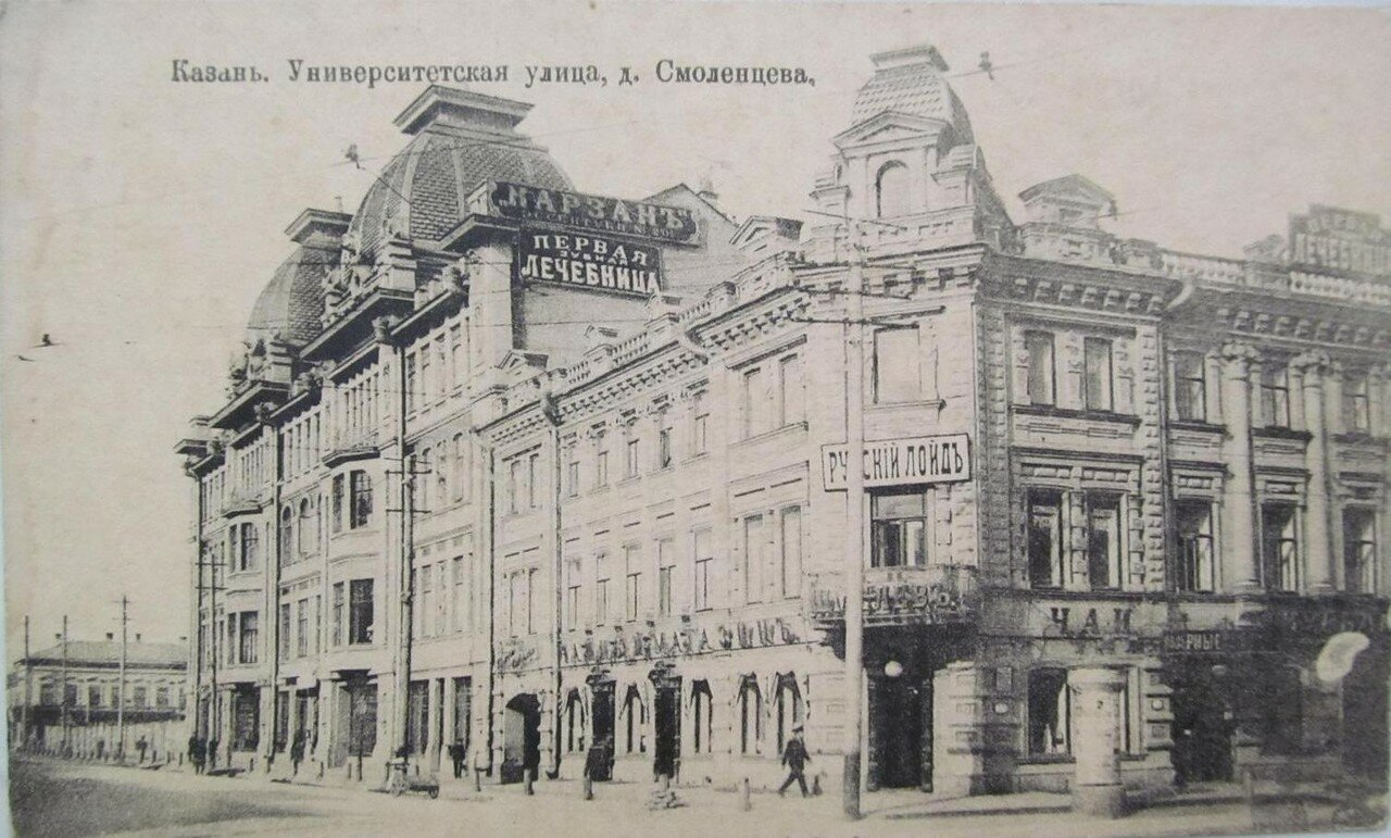 Университетская улица. Дом Смоленцева