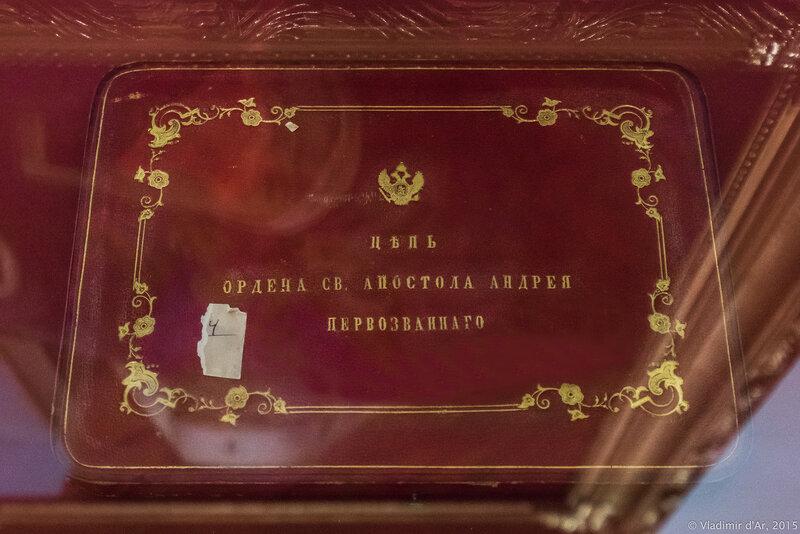 Цепь ордена святого Андрея Первозванного великого князя Сергея Александровича. ГИМ.