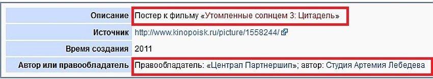 """Сисярик и """"Цитадель"""""""