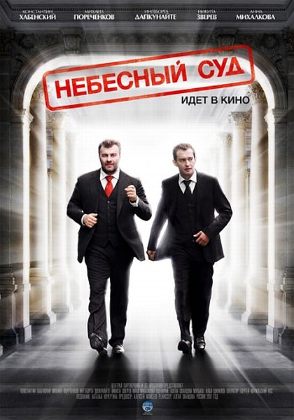 Небесный суд (2012) WEB-DL 720p + WEB-DLRip