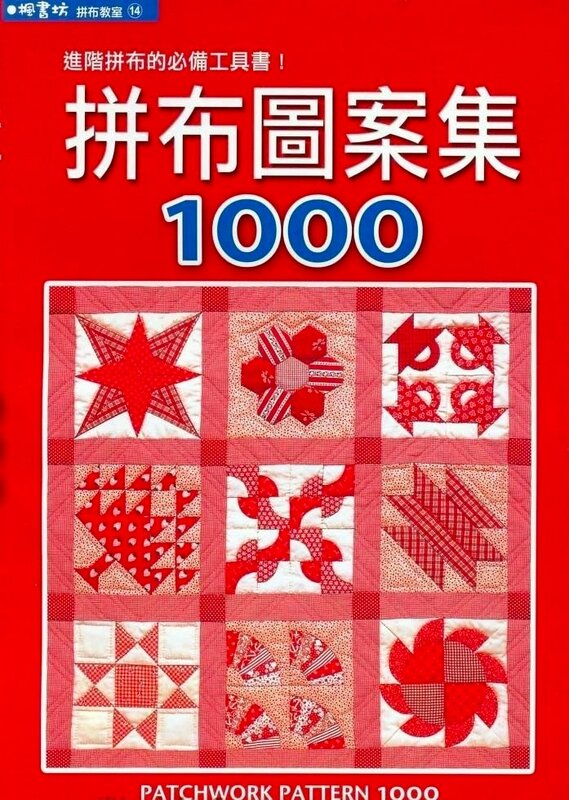 Patchwork pattern 1000 Bloques