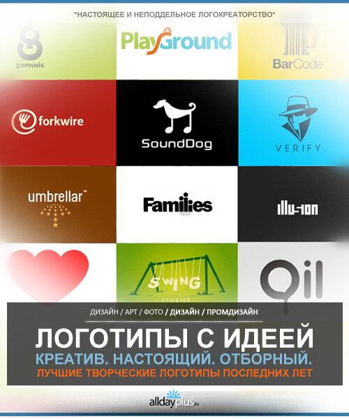 все логотипы мира: