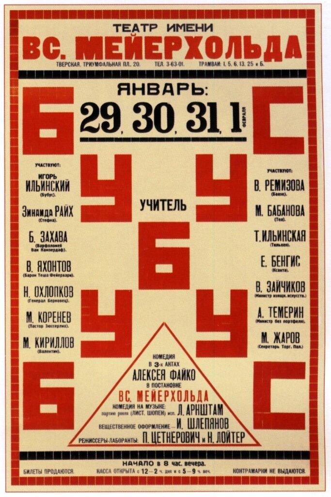 Советский плакат нет шрифт