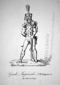 пехотинец императорской гвардии 1810-1814